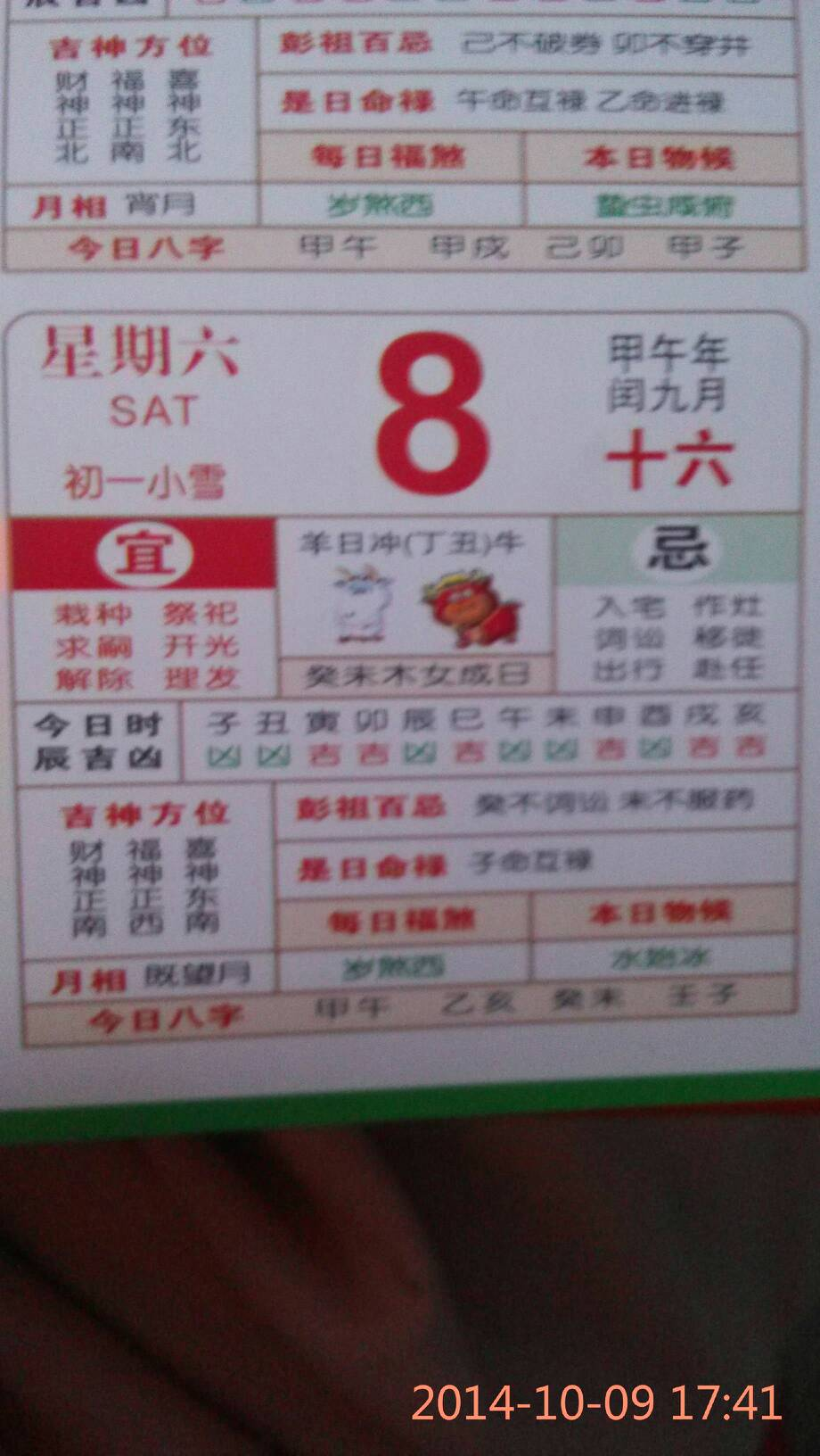 1992农历阱c��k�y�i��_2014-10-09 17:41   热心网友  不太适合的亲!是农历还是阳历呢?