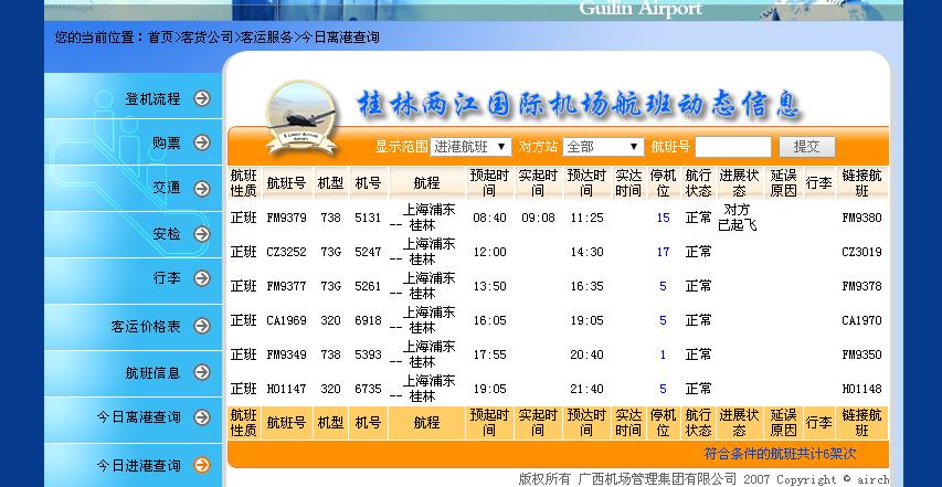 上海到桂林飞机