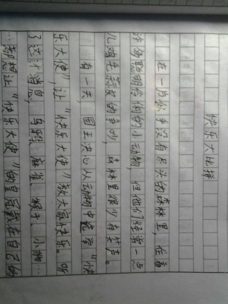 写日记的格式怎么写图片