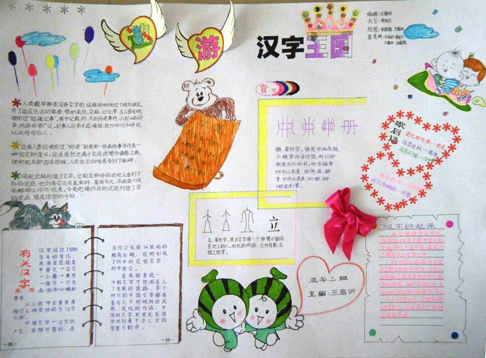 关于遨游汉字王国的手抄报要图片图片