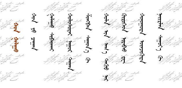 1 2012-09-20 求鸿雁的蒙语歌词,谢谢!图片