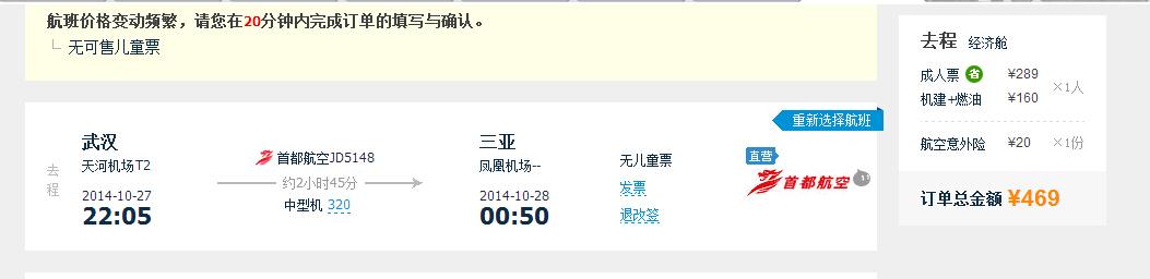 武汉到三亚飞机