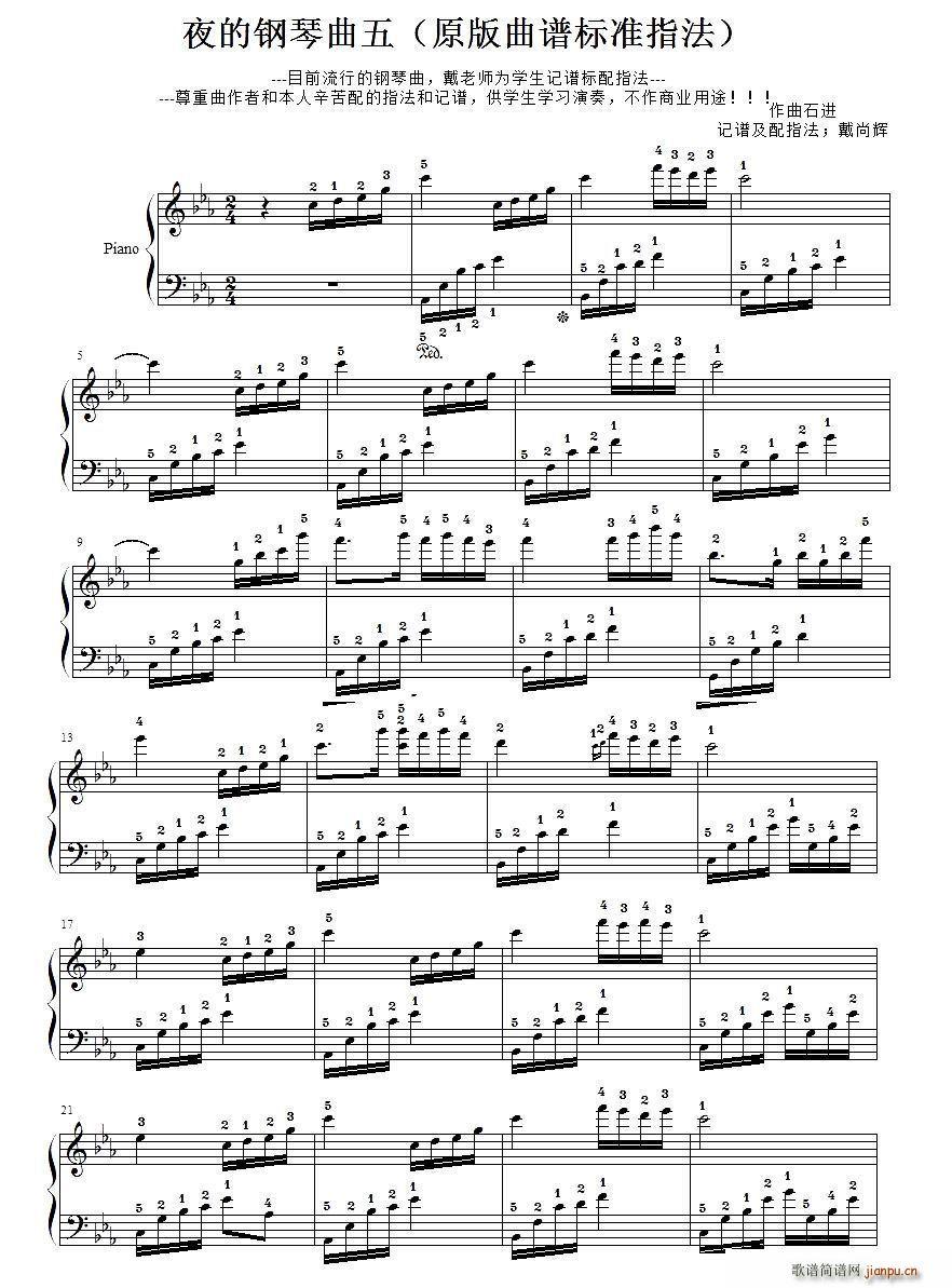 女主角弹钢琴曲谱图片
