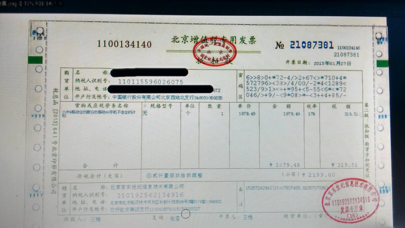 增值税�y�j:h��-+_求增值税票图片