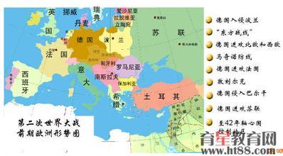 二战欧洲地图; 人教版 九年级 第二次世界大战; 图片