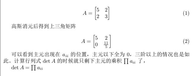 矩阵乘积的行列式等于