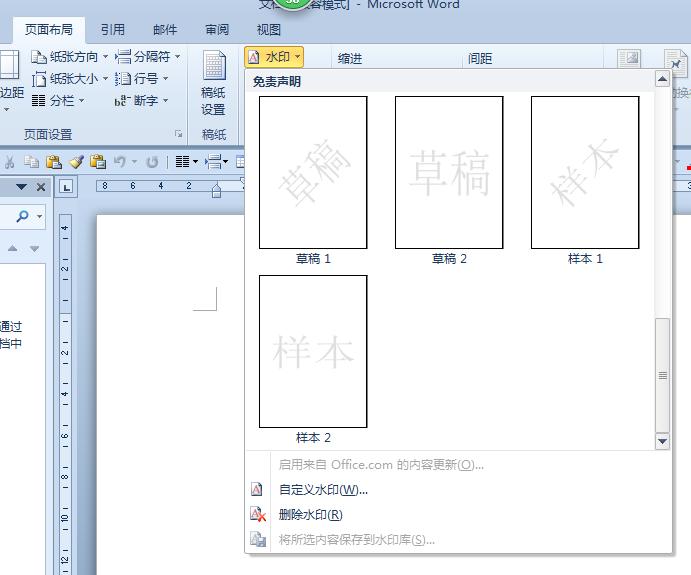 网上下载的word文档的模板 怎么删除其他多余模板 急~~  在边框和底纹图片