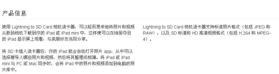 ipad mini 可以外接 内存卡或u盘图片