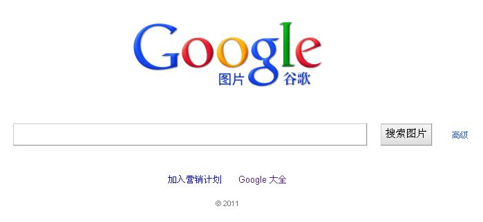 谷歌图片搜索功能用不了图片