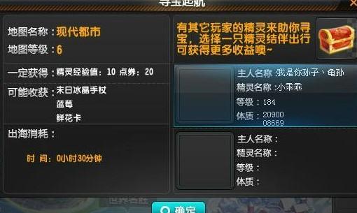 qq飞车战神熊猫最高形态高清图片