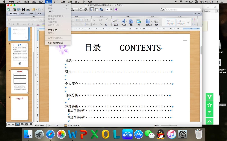 mac word怎么设置页面背景啊图片