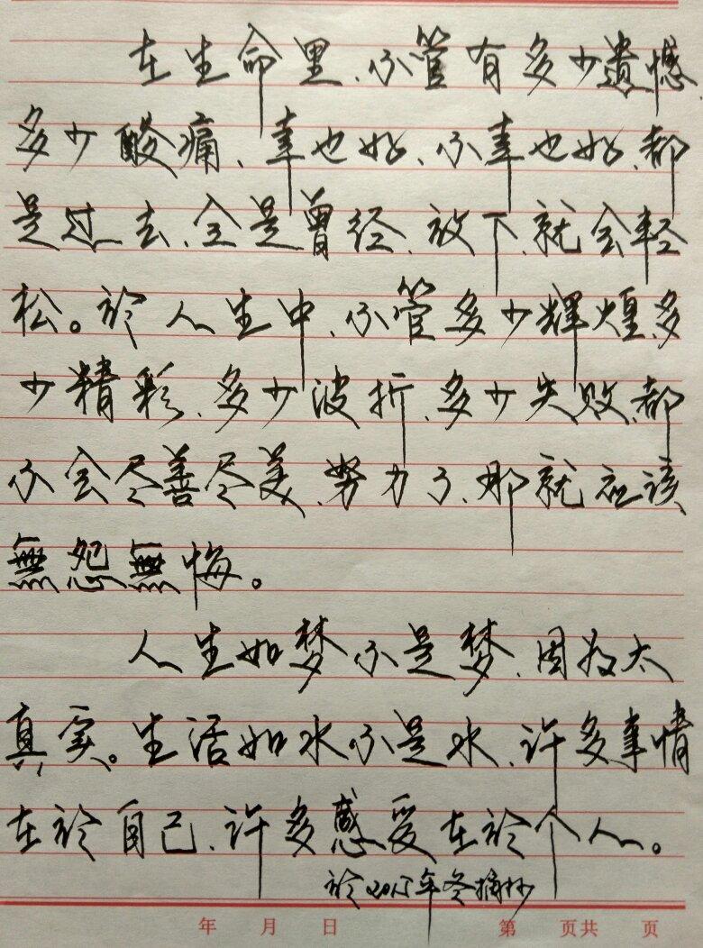 楷书钢笔字书法作品