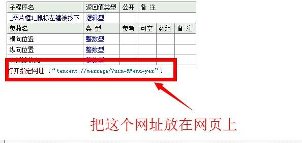 易语言打开网址,那个网址能放在网页上吗? 看图回答