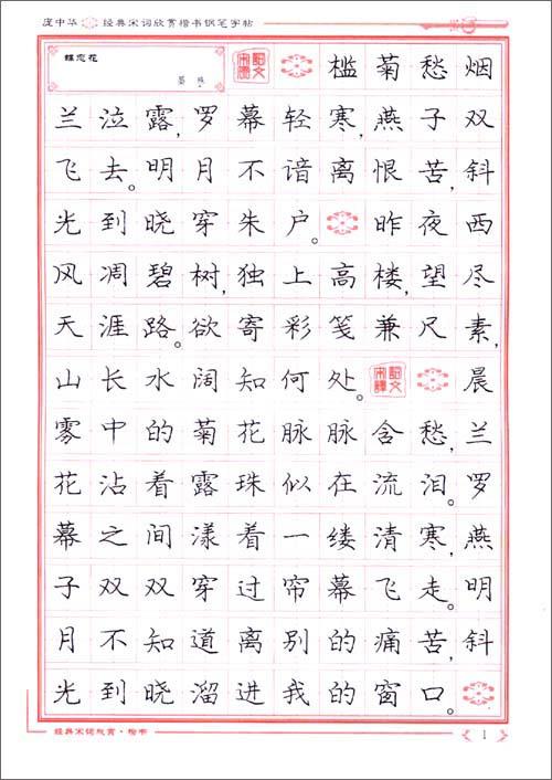 推荐庞中华的,他的字写得挺不错的图片