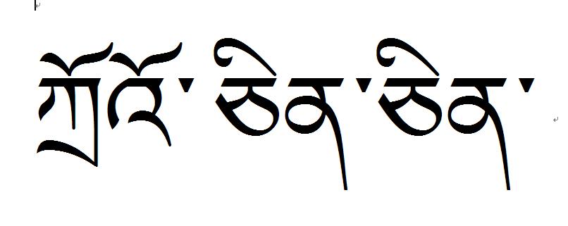藏文翻译器 帮我翻译 卓晶晶图片