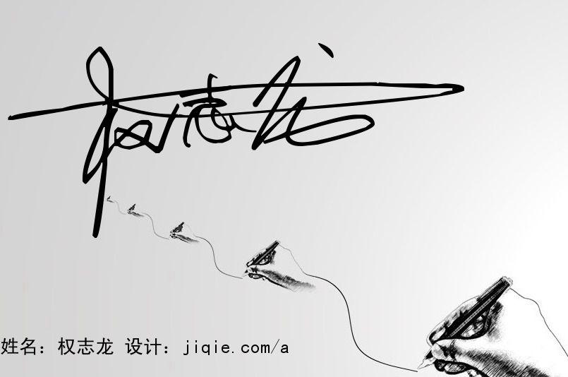 霸气的个性签名分享展示