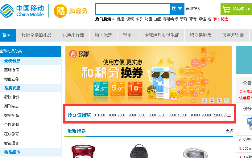 中国移动积分商城网站