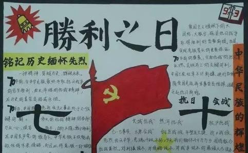 纪念抗战胜利70周年手抄报内容100字图片