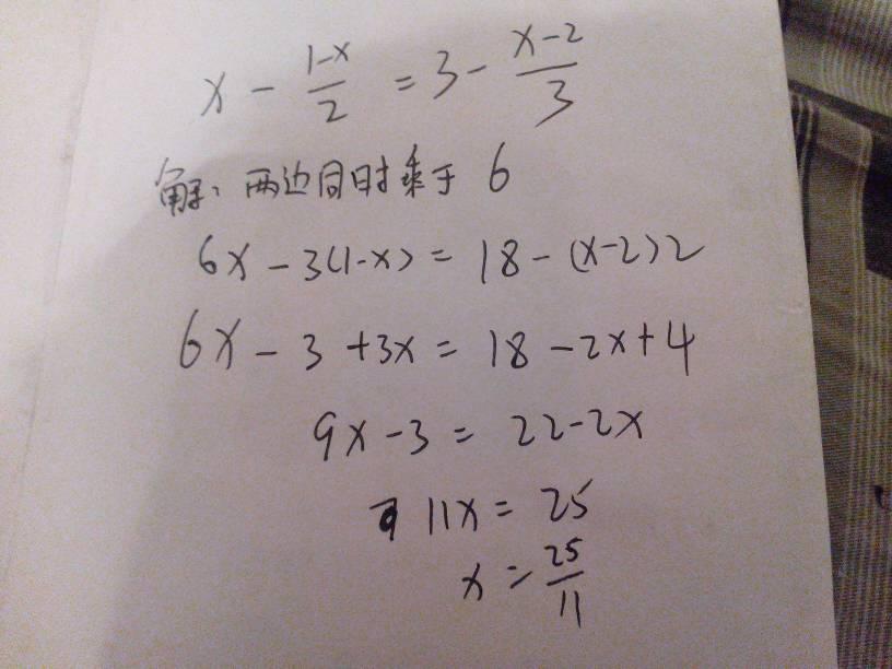 小学数学题(解方程一题)图片