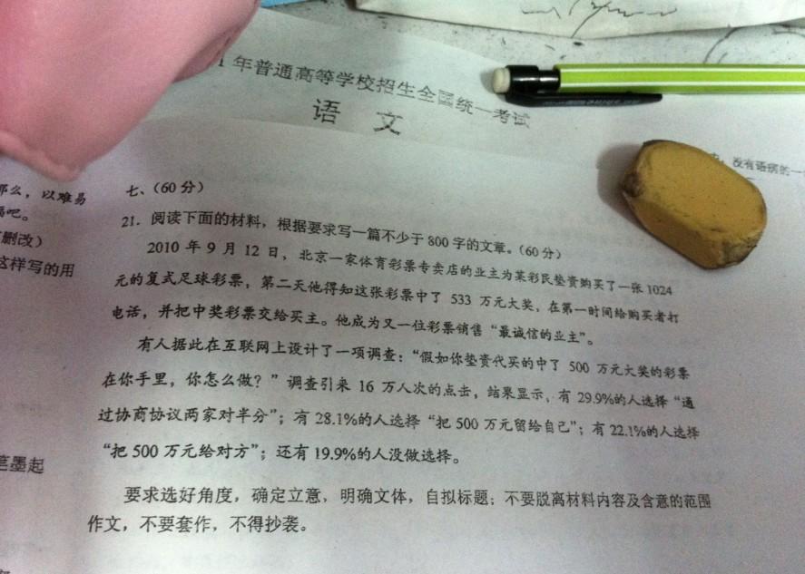 河北省高考作文题目图片