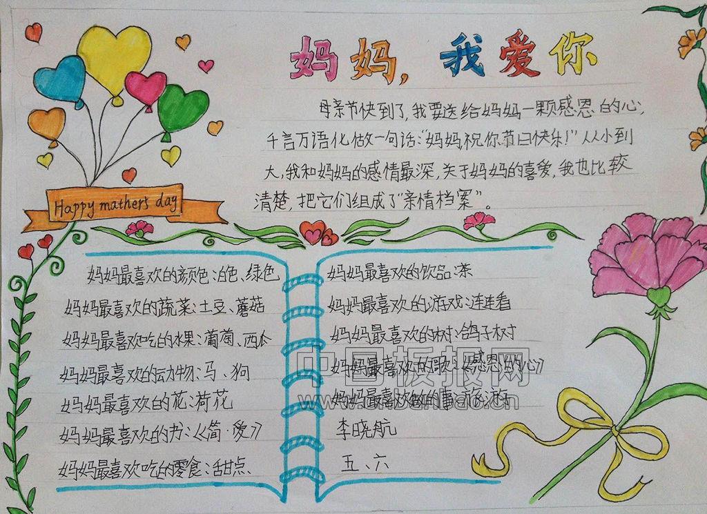 有关母亲节的英语手抄报内容(内容要少,但不能太少!