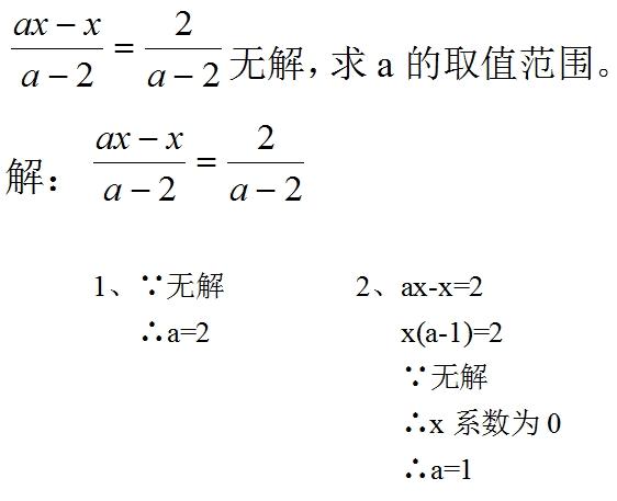 分式方程有哪几种类型