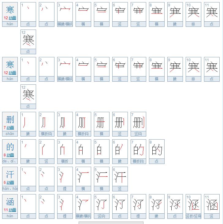 寒笔画顺序怎么写的图片