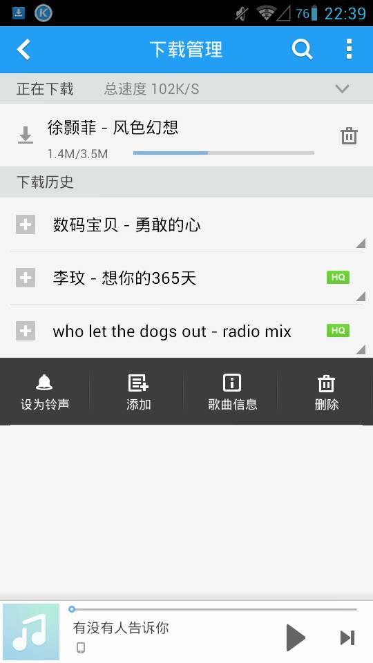 苹果手机5s铃声设置_47 2014-01-14 苹果5s在酷狗音乐里下载音乐怎么才能设置手机铃声 49