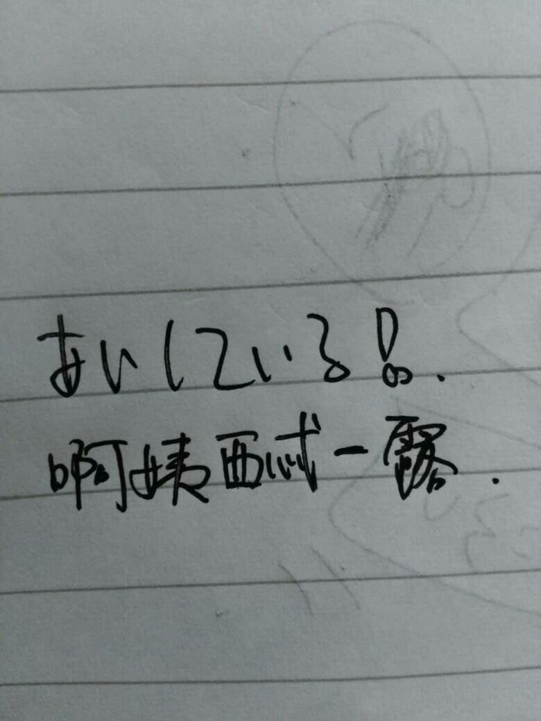 我爱日语网_日语的我爱你怎么说?求汉语谐音