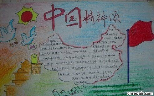 国庆节 手抄报 图片大全(492x306)-关于国庆的手抄报 关于国庆的诗图片