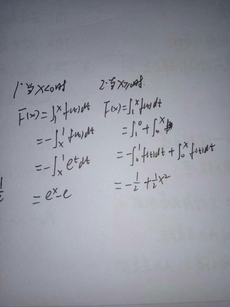 分段函数求定积分
