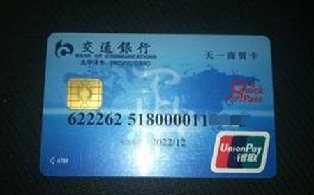 交通银行储蓄卡样子_怎么知道自己的交通银行卡是什么类型的卡