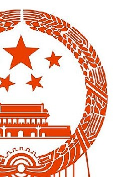 有哪位大虾知道怎么用coredraw画中华人民共和国的国徽图片
