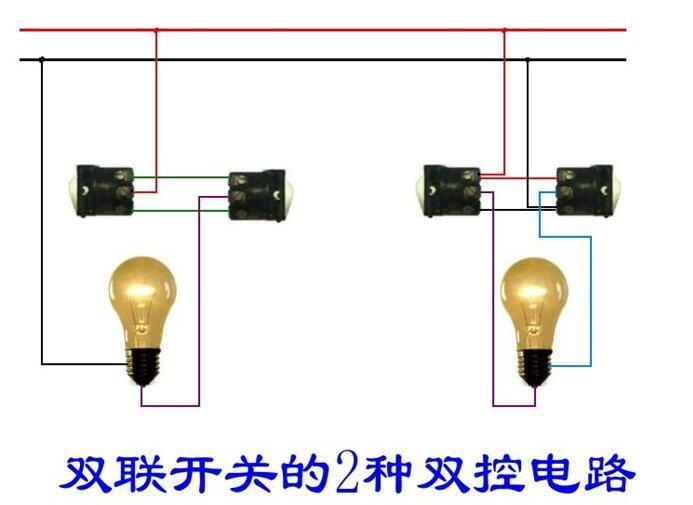 三控开关接线实物图 开关三控接线图 一灯控三开关接线图 双控开关接图片