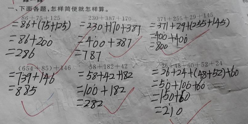 有木有四年级的应用题,脱式计算,简便计算的题目啊,越图片