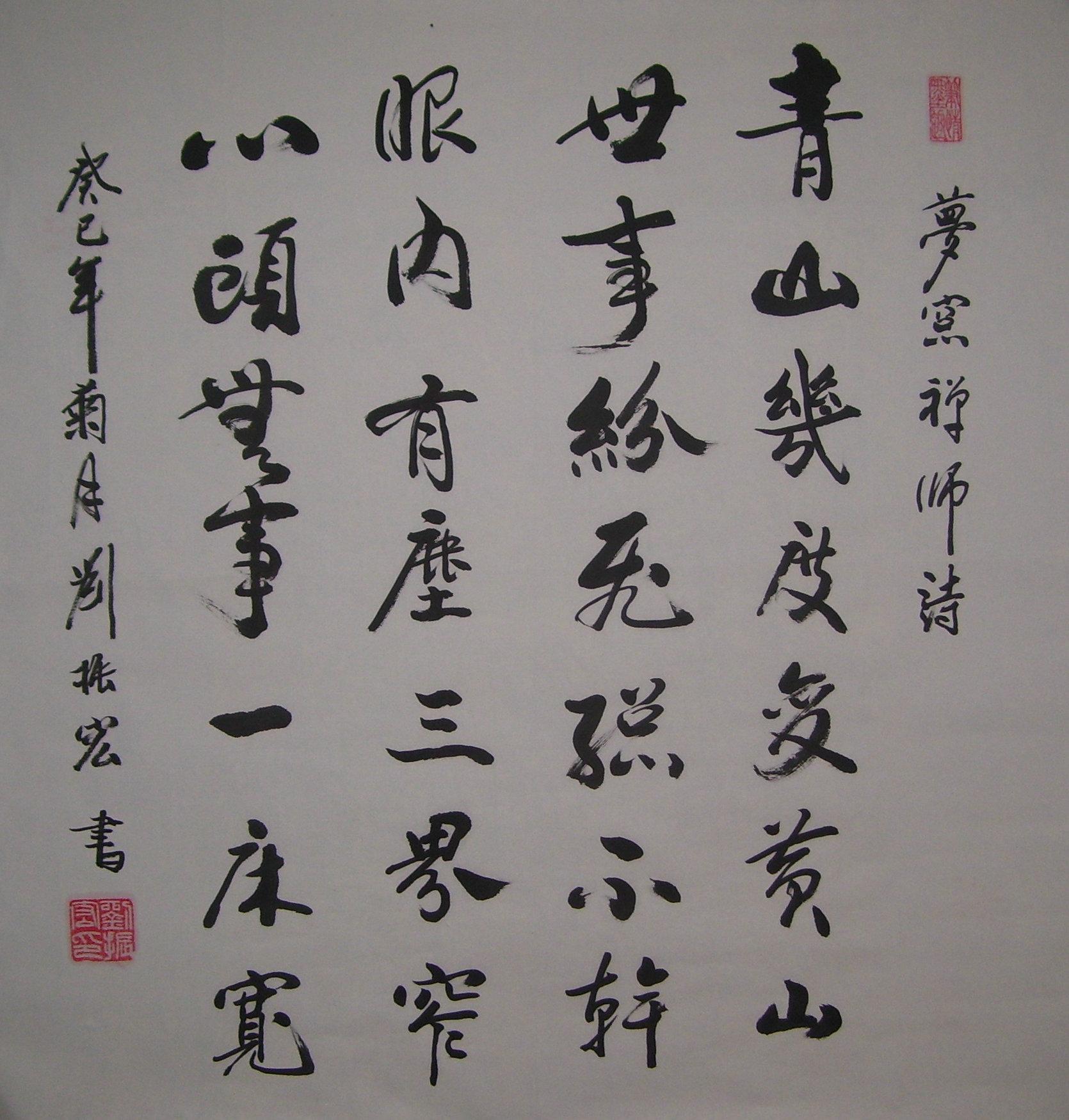 关于带诗的书法挂客厅写什么好图片