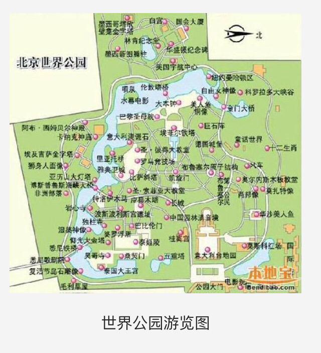 世界公园景点介绍