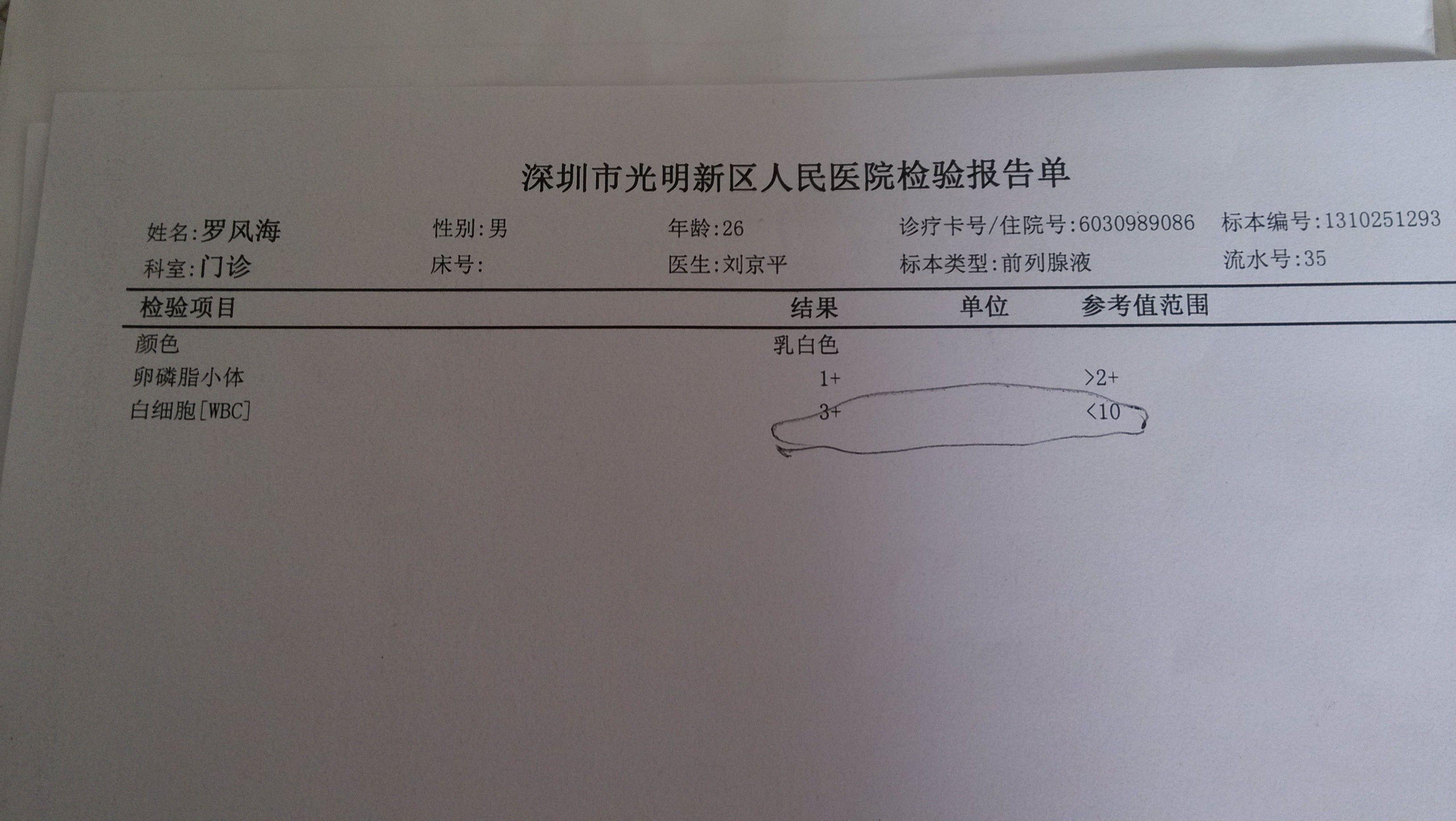 怎么�:j�9df9m�y�i�(c9b�_前列腺炎,怎么治,什么医院好?我在深圳公明