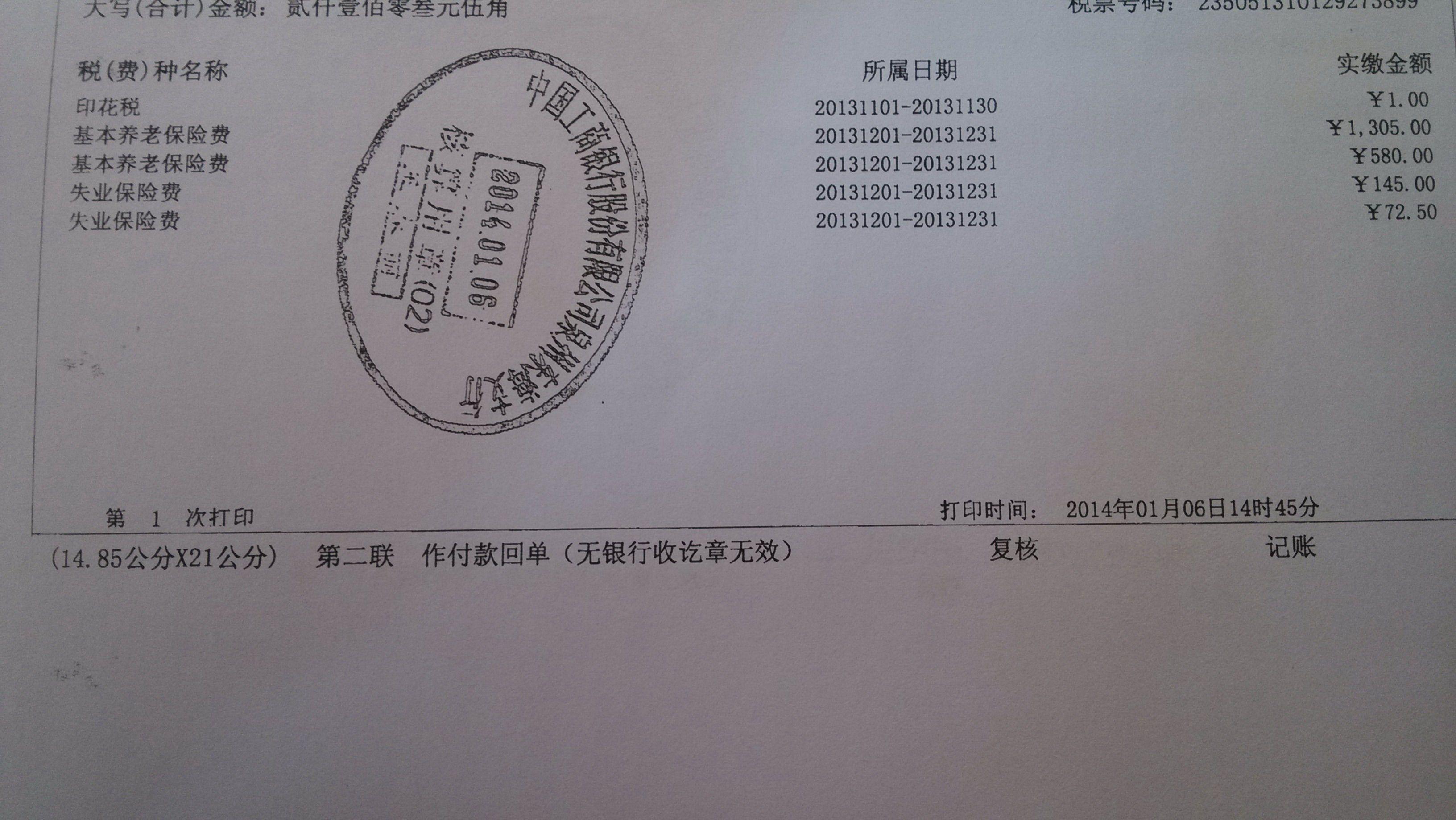 上海社区公共户没有劳动手册可以交得进社保吗? 业主生活 ...