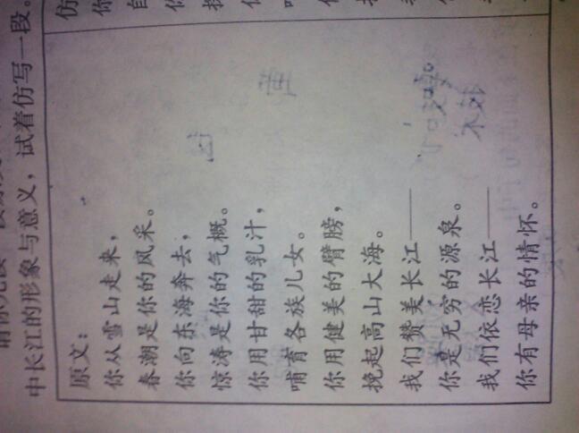 赞美长江的诗,自己写的图片