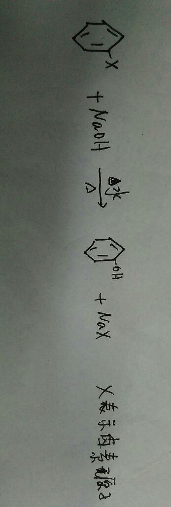 卤代苯怎么命名