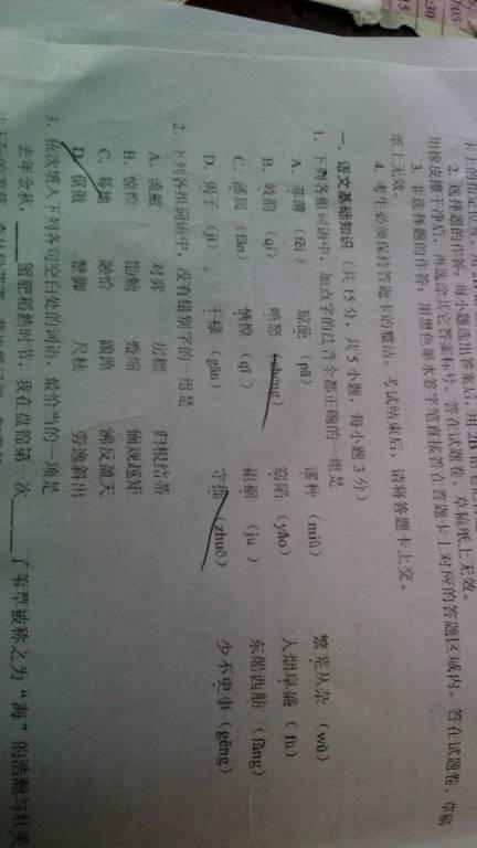 冯恩传~~文言文翻译图片