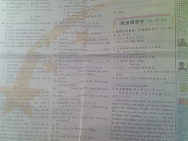 七年级下册英语学习辅导报人教版42期答案