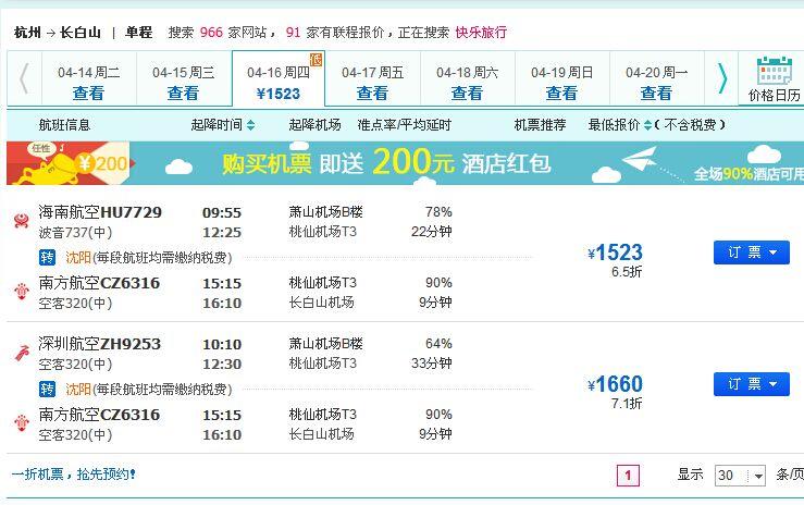 广州至长白山机票查询
