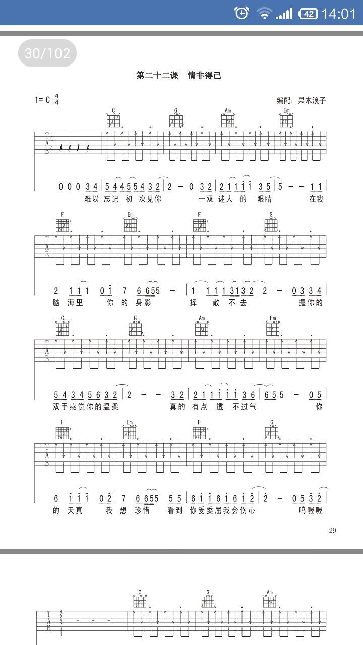 简易版的情非得已吉他谱谁有?