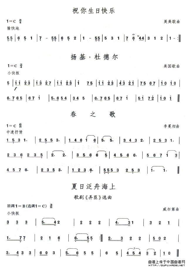 求:复音口琴的单音练习,要曲谱,比如《很久以前》.图片