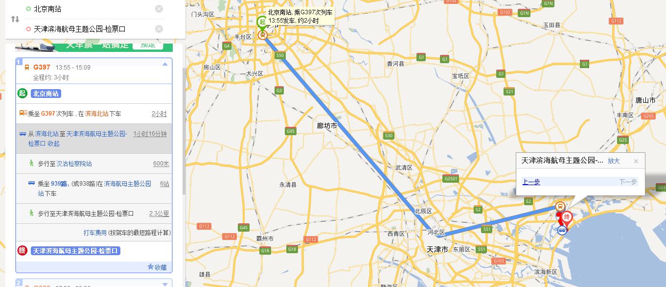 北京到天津航母一日游