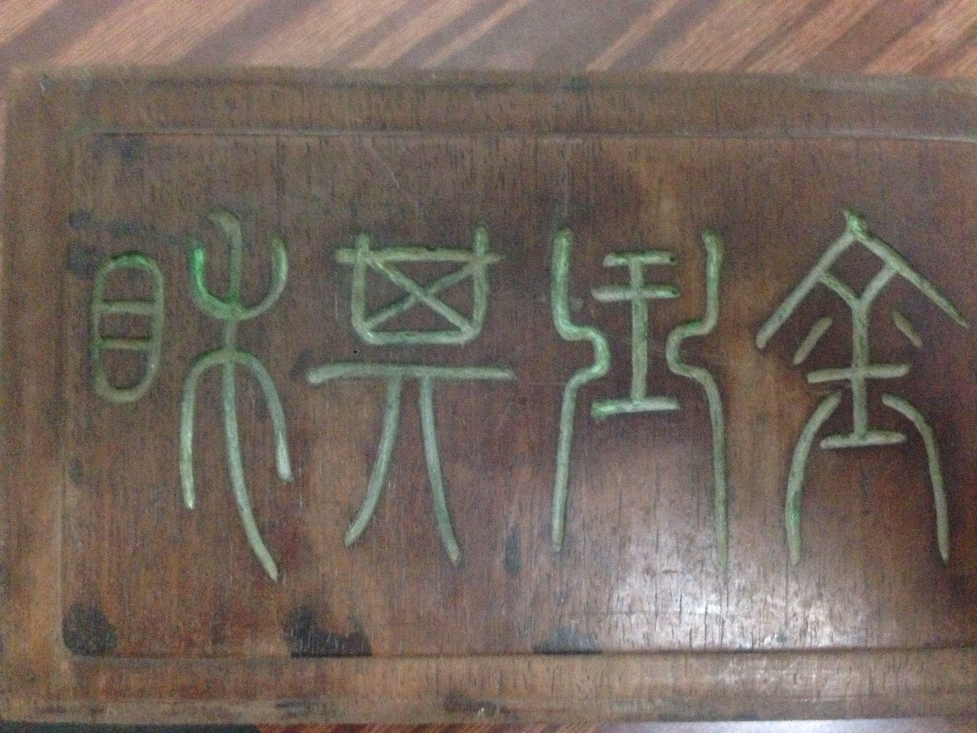 家父的一个小木板图片
