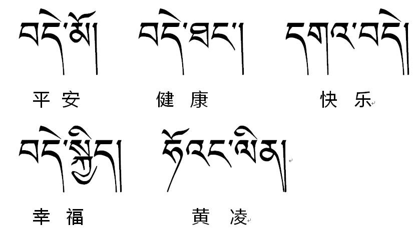 藏语 藏文在线转换器 藏语我爱你怎么说图片