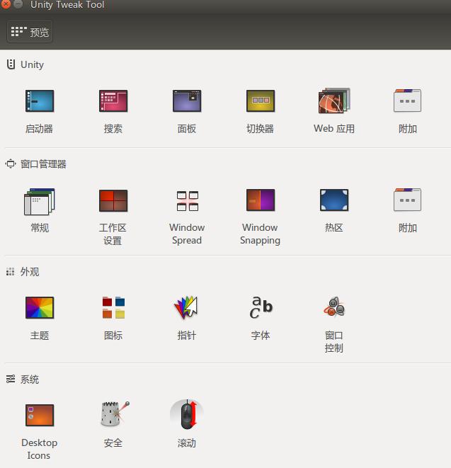 uuntu14.04lts中怎样快速显示桌面